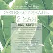 Первый экофестиваль пройдет 2 мая в ЖК «КМ Анкудиновский Парк»