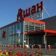 Auchan будет развивать в России новый формат магазинов